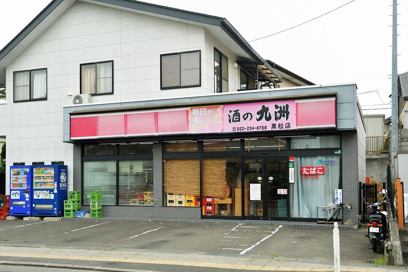 酒の九州 黒松店