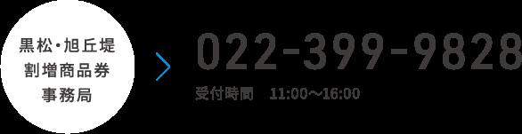 黒松商工振興会事務局